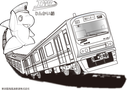 みんなで遊ぼう りんかい線りんかい線 Funfanお台場電車 りんかい線