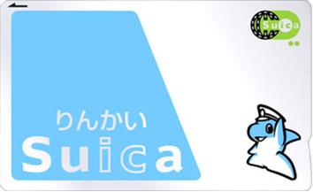 りんかいSuica|運賃・乗車券|駅情報・時刻表・運賃|お台場電車 ...