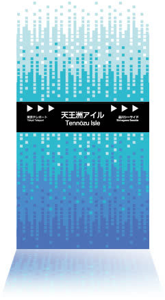 https://www.twr.co.jp/Portals/0/resources/route/img/art_i_tennouzu.jpg